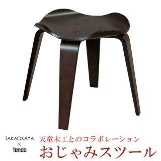 おじゃみスツール(椅子本体のみ)