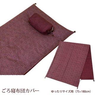 ごろ寝敷き布団カバー・ゆったりサイズ リバーシブル
