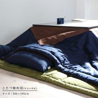 こたつ掛け布団・スタンダード 正方形 205×205cm