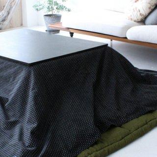 こたつ掛け布団・両面デザイン 正方形 205×205cm