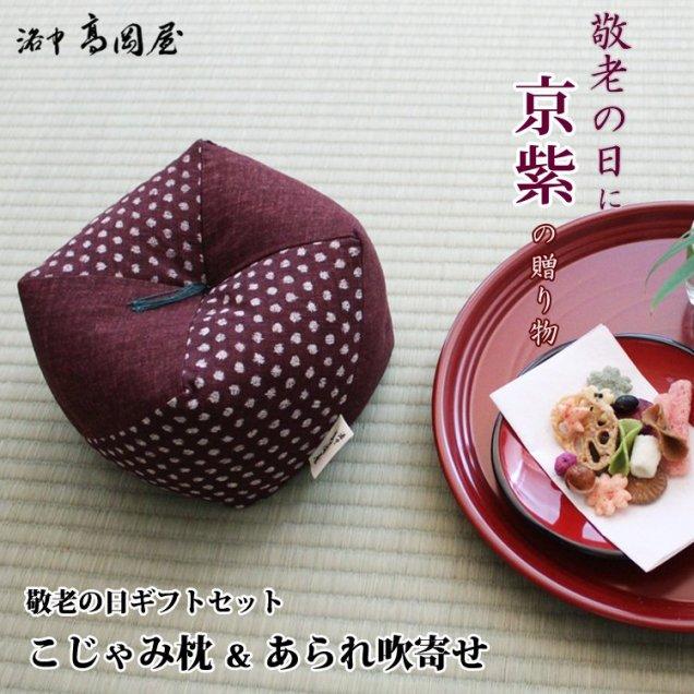 【あられ・おかき付】吉祥京紫 こじゃみ枕