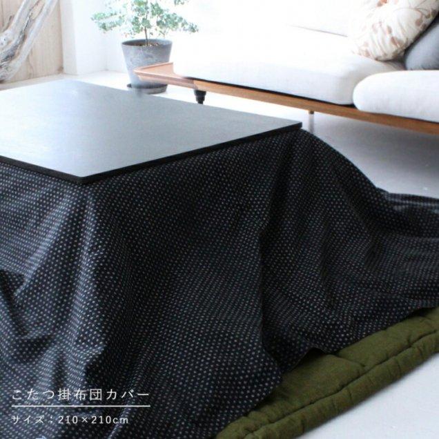こたつカバー 正方形 210×210cm