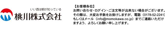 青森の清酒 桃川オンラインショップ