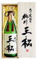 桃川 王松(大吟醸純米酒)1800ml