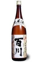 純米酒 百川(ひゃくせん)1800ml