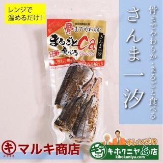 レンジで簡単調理、従来のひものよりカルシウムたっぷり|骨までやわらか・まるごとさんま一汐|マルキ商店