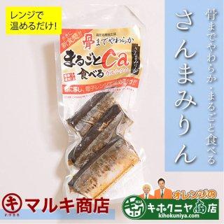レンジで簡単調理、従来のひものよりカルシウムたっぷり|骨までやわらか・まるごとサンマみりん|マルキ商店