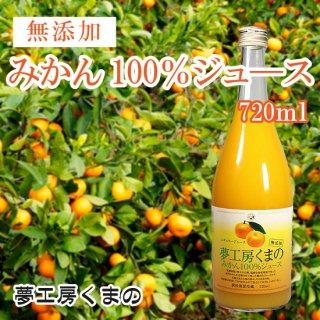 完熟の温州みかんを100%使用した無添加のストレートジュース|みかんジュース720ml|夢工房くまの