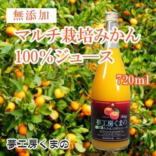 伊勢志摩サミット採用、糖度の高いみかんだけを搾った|マルチ栽培みかんジュース720ml|夢工房くまの