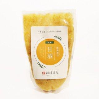 三重県産玄米こうじと米こうじ100%だけで造った昔懐かしい甘酒|玄米甘酒250g|河村糀屋