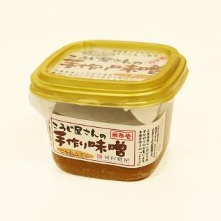天然の醸造蔵でじっくりと熟成された、まろやかな口あたり|手作り味噌400gカップ 二十割こうじ(米みそ)|河村糀屋