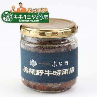 熊野和種雌牛・美熊野牛使用、柔らかく濃厚な味わいがある|佃煮 美熊野牛時雨煮|日本料理ふな田