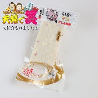 三重県産の新鮮な魚だからこそできる、職人こだわりの逸品|さしみかまぼこ(イカマヨ)|又吉屋
