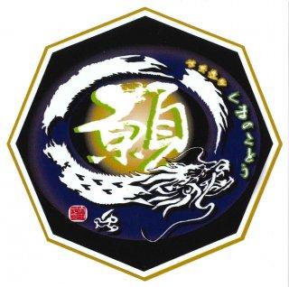熊野古道と龍の縁起の良い八角形のデザインステッカー|願ステッカーシール|鈴屋