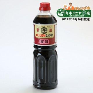 根強い人気!地元漁師町ならではの少し甘めの醤油、使いやすいサイズ|カンジロヤ醤油 桜印 1L|勘次郎屋