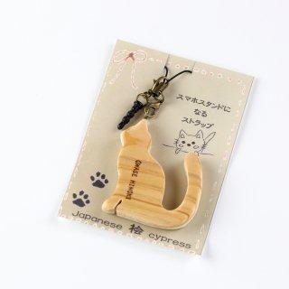 尾鷲ひのきで作った、猫のシルエットの木製|スマホスタンドになるストラップ 猫|KOSHIKARI