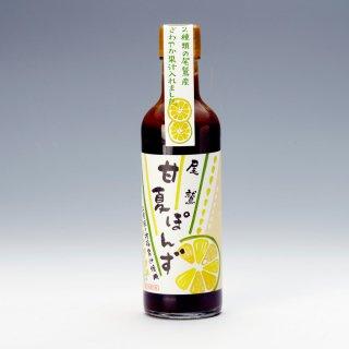 尾鷲特産甘夏の青切果汁の酸味に爽やかな甘みとまろやかな苦み|尾鷲甘夏ぽんず|モクモクしお学舎