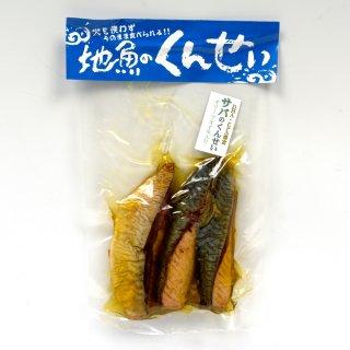 火を使わずそのまま食べられる|地魚のくんせいサバ(オリーブオイル入り)|マルスイ海産