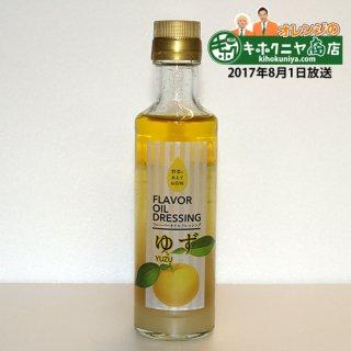 高知県産完熟ゆず、素材本来の香りが広がる|フレーバーオイルドレッシングゆず|うれし野ラボ