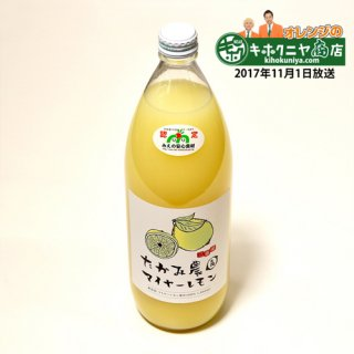【みえの安心食材認定】農薬を7割減で栽培、レモンとオレンジの自然交雑|マイヤーレモン果汁|たかみ農園