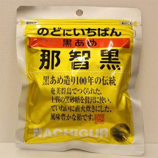 和歌山県推薦優良土産品指定、紀州路のお土産といえば碁石をかたどった黒あめ|那智黒120g|タマキ商店