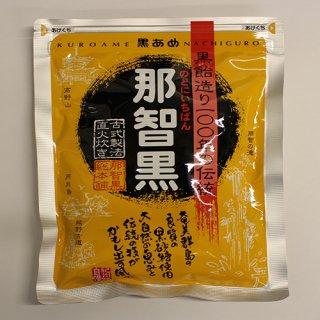 和歌山県推薦優良土産品指定、紀州路のお土産といえば碁石をかたどった黒あめ|那智黒170g|タマキ商店