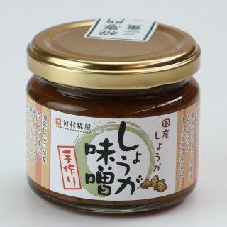 国産しょうが使用、糀専門店の手作り味付け味噌|しょうが味噌|河村糀屋