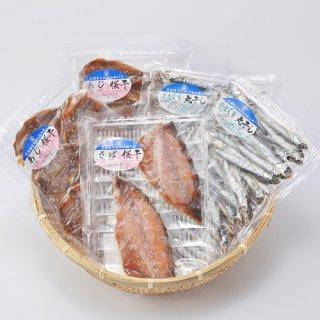 風味豊かなあじの桜干など味わい深い干物がたくさん|ひものセット|丸富商店
