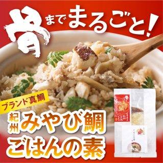 カルシウムたっぷり、骨までまるごと食べられる! 紀州みやび鯛ごはんの素 丸寿海産