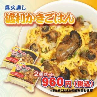 レンジでたった4分!幻の渡利牡蠣を使った簡単おかずご飯|渡利かきごはん|喜久寿し