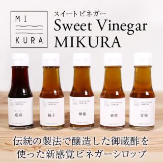 昔ながらの木桶で作ったお酢を各種フルーツ果汁とブレンド|スイートビネガー|MIKURA