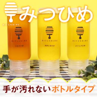 巣箱から自然のままお届け、国産はちみつを液だれしない「さかさボトル」に!|MITSUHIME ミツヒメ 3種|くま養蜂