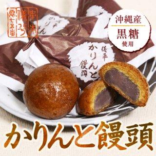 沖縄産黒糖を使用、カリカリ生地としっとり餡とのバランスが絶妙|かりんと饅頭|串本 儀平