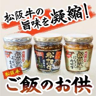 アツアツごはんにぴったり!松阪牛の旨味がたっぷり凝縮された主役級の一品|松阪牛ごはんのお供|長登屋