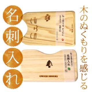 スッと取り出しやすく、しまった名刺が落ちない!尾鷲ヒノキの名刺入れ|名刺入れ各種|KOSHIKARI