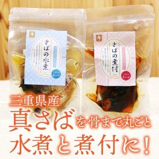 三重県産真さばを使用、簡単に開封できるパウチタイプ|さばの水煮・煮付 各種|マルキ商店