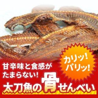 香ばしい匂いが食欲をそそる、太刀魚の骨をカラッと揚げてせんべいに! 太刀魚の骨せんべい ヤマショー