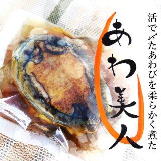新鮮な蝦夷あわびを活け締めして煮た贅沢な一品|あわ美人 袋/箱タイプ|丸寿海産