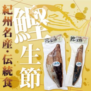 新鮮な鰹をじっくり燻した東紀州の伝統食|カツオの生節|大瀬勇商店