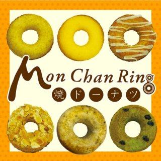 地元の食材にこだわった、ふんわり軽い食感の焼ドーナツ|Monchan Ring 7個セット|もんいまぁじゅ