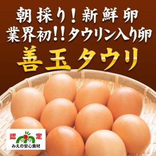 業界初・タウリン入り卵、みえの安心食材認定、甘みとコクでまろやか|善玉タウリ(10個入)|垣善フレッグ