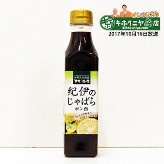 後味すっきり!珍しい紀州産の柑橘じゃばらの果汁を使った|紀伊のじゃばらポン酢|垣善フレッグ