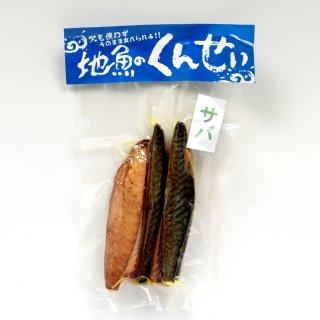 火を使わずそのまま食べられる、ごはんやパスタに相性抜群|地魚のくんせいサバ|マルスイ海産
