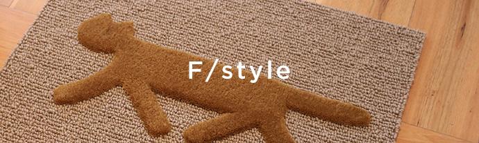 F/style(エフスタイル)