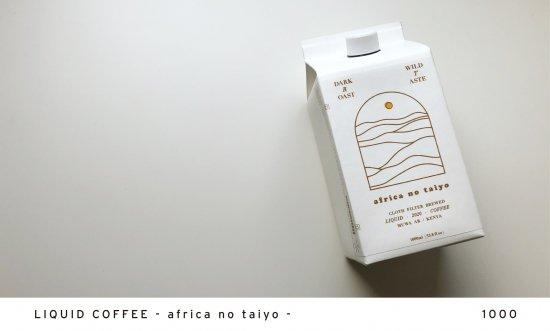 LIQUID COFFEE  - africa no taiyo -