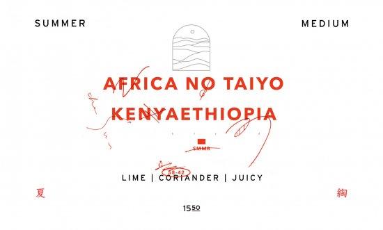 africa no taiyo 2021     SUMMER BLEND /200g