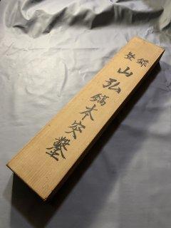 山弘 磨きやすり仕上げ シノギ 本突鑿組 桐箱入