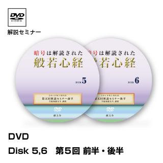 【DVD】【解説セミナー】第5回 前半・後半