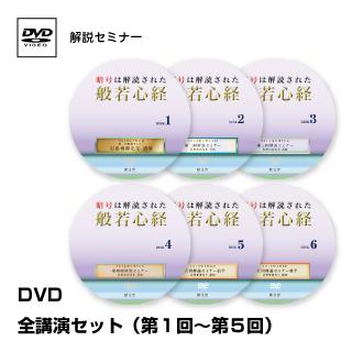 【DVD】【解説セミナー】全公演セット(第1回〜第5回)