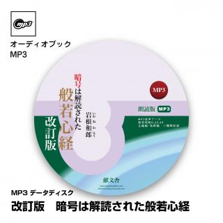 【オーディオブック】【MP3】改訂版 暗号は解読された般若心経